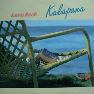 "Kalapana ""Lava Rock"""